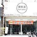 貳室.彌敦道2.JPG