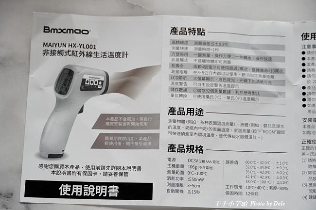 MAIYUN 非接觸式紅外線生活溫度計4.JPG