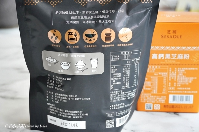 芝初高鈣黑芝麻粉4.JPG