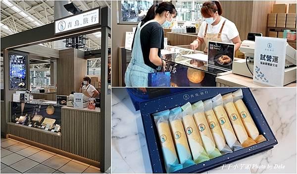 青鳥旅行高鐵店27.jpg