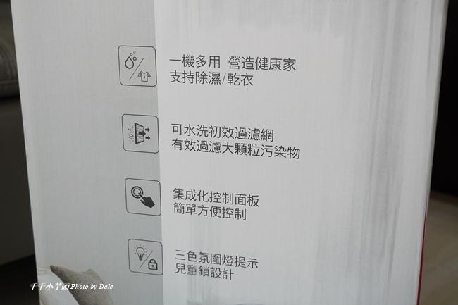 Honeywell節能除濕機3.JPG