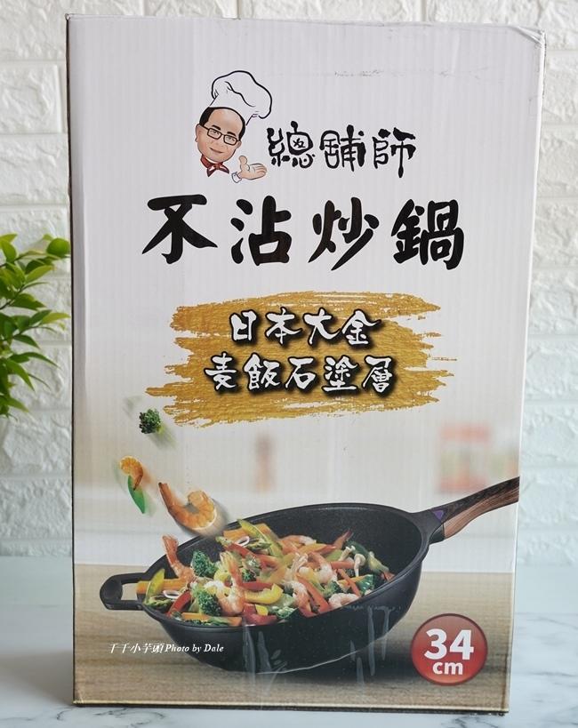 總舖師日本大金麥飯石塗層34公分不沾鍋炒鍋3.JPG