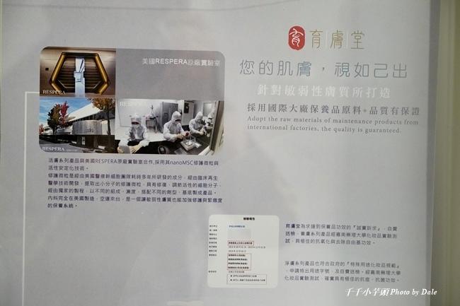 育膚堂41.JPG