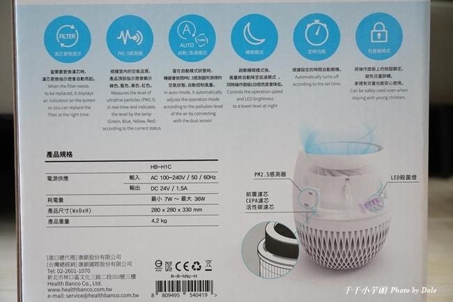 Health Banco 空氣清淨器 鑽石機7.JPG