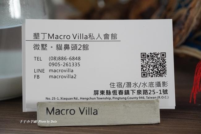 墾丁 Macro Villa 私人會館 貓鼻頭2館31.JPG