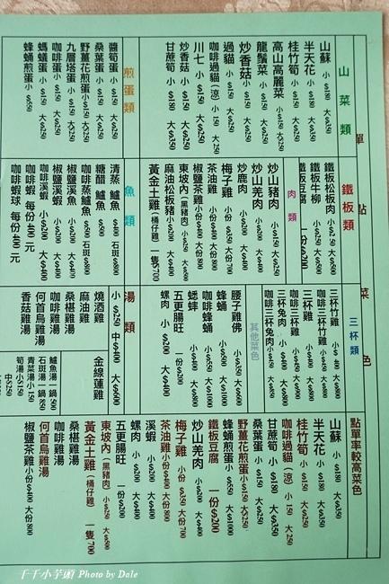 桂竹林休閒餐廳23.JPG