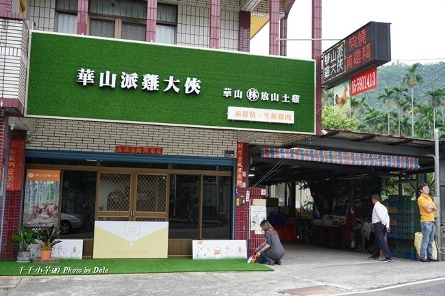 華山派雞大俠1.JPG