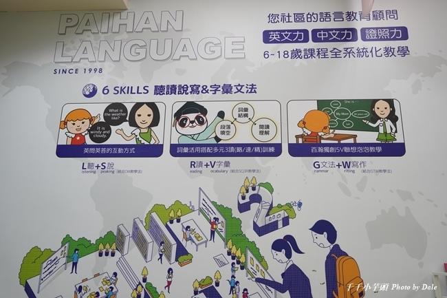 百瀚外語5.JPG