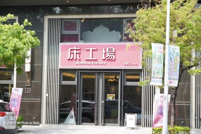 床工場二聖店1.JPG