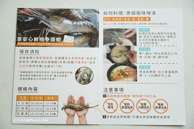 無毒農泰國蝦55.JPG