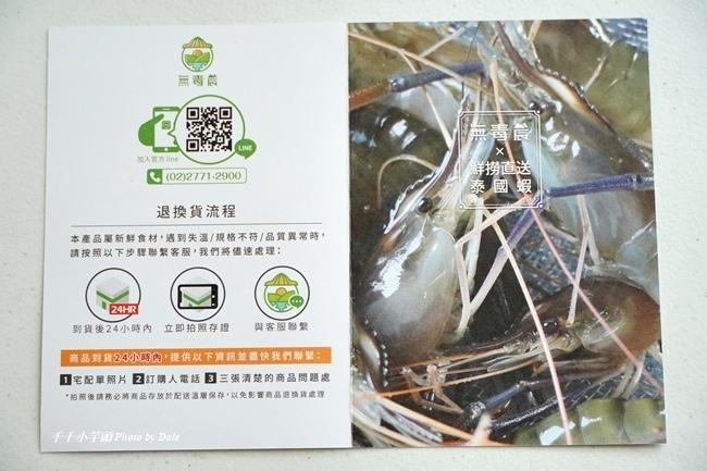 無毒農泰國蝦54.JPG