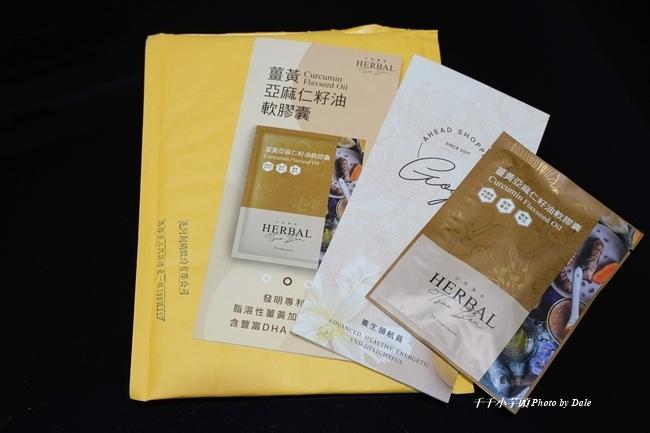 小先草本-薑黃亞麻仁籽油1.JPG