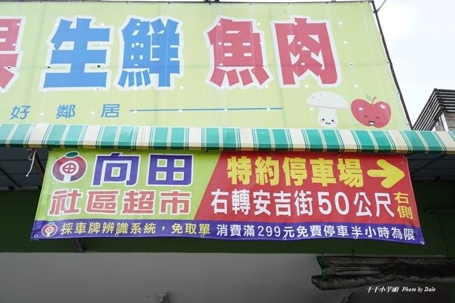向田社區超市3.JPG