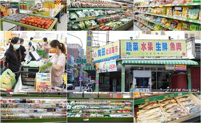 向田社區超市96.jpg