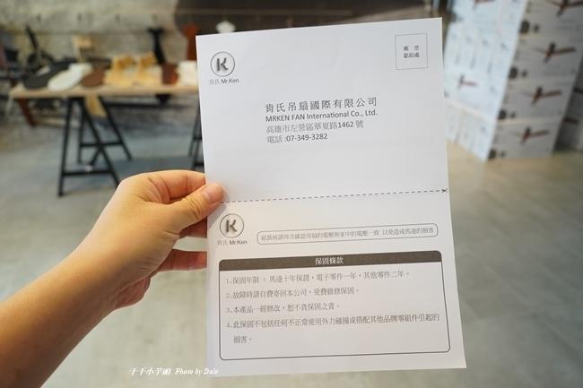 Mr.Ken 肯氏吊扇44.JPG