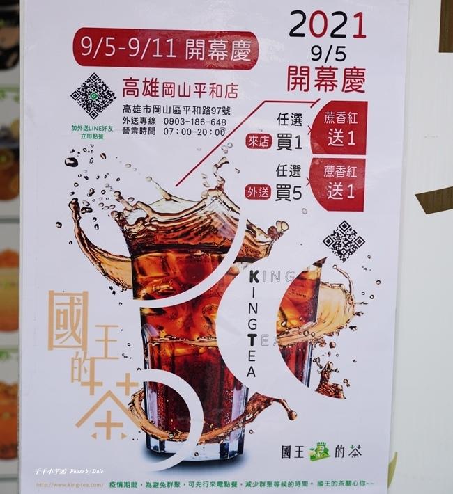 國王的茶岡山店5.JPG