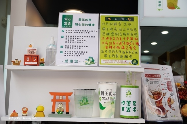 國王的茶岡山店8.JPG