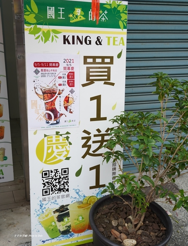 國王的茶岡山店2.JPG