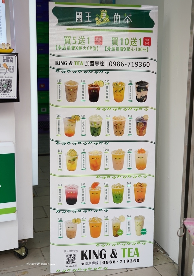 國王的茶岡山店6.JPG