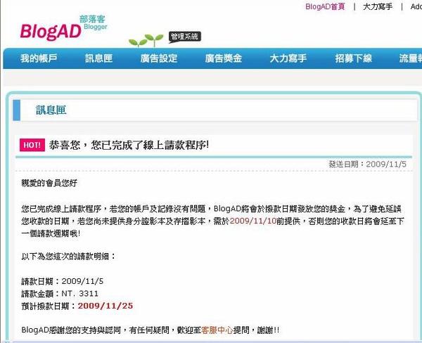 BlogAD第二次請款.JPG