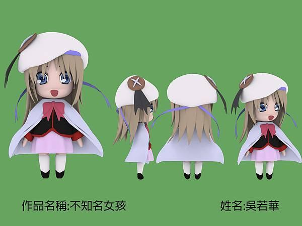 3Dmax_100724838_吳若華.jpg