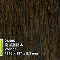 貝力實木地板-南洋黑鐵木
