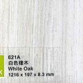 貝力實木地板-白色橡木