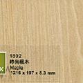 貝力實木地板-時尚楓木