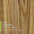 貝力實木地板-波斯胡桃木