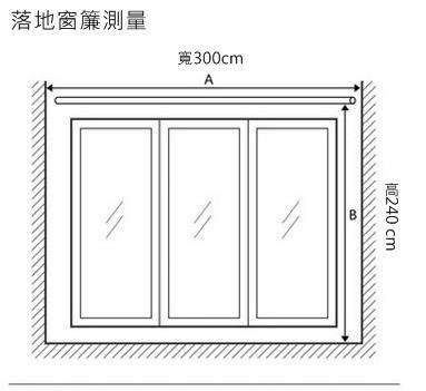 窗簾計算.jpg