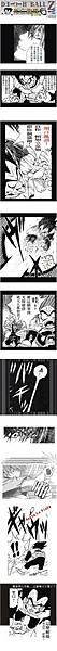 死亡龍珠 Part2 基拉與Z戰士再次激鬥!
