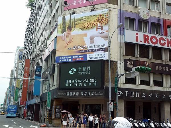 請抬頭看!! 南京東路與吉林路口
