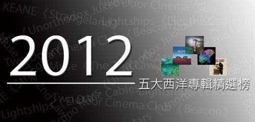 2012_五大西洋專輯精選榜