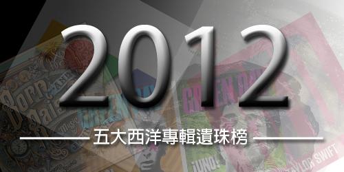 2012_五大西洋專輯遺珠榜