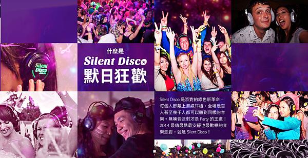 Silent Disco Party 默日派對,無聲的party有聲的律動