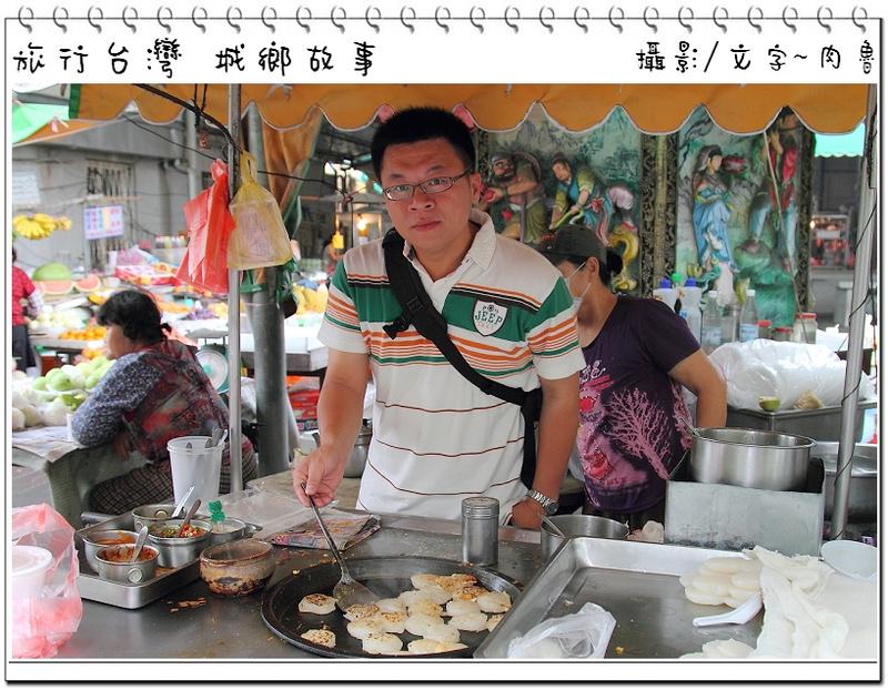 台南小吃|永康三王廟大灣肉粿