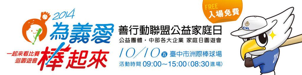 【為義愛棒起來】善行動聯盟公益家庭日_活動圖檔-1.jpg