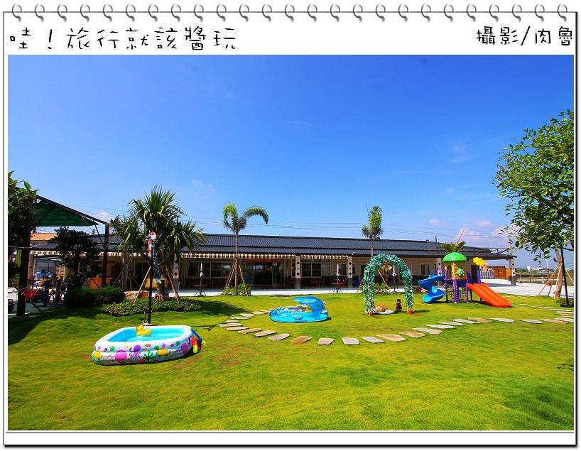 台南 米格蘭休閒農莊 迷你戲水游泳池 小孩子賽車天堂 愜意放鬆魚塭釣魚 超適合出遊烤肉的度假農莊