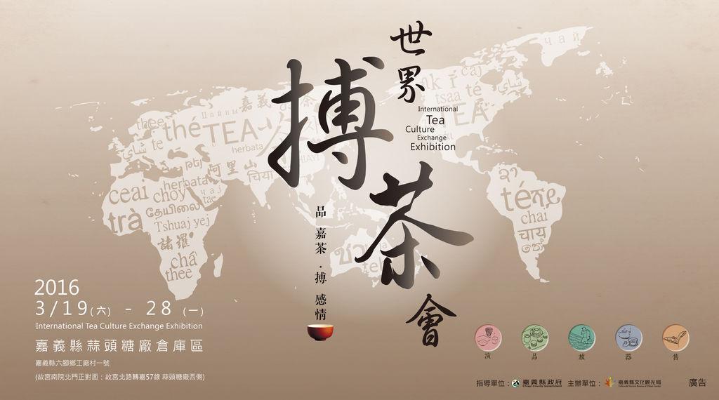 2016世界搏茶會圖檔.jpg