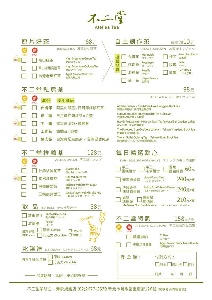 不二堂鶯歌旗艦店菜單-2-01-1-2 (1).jpg