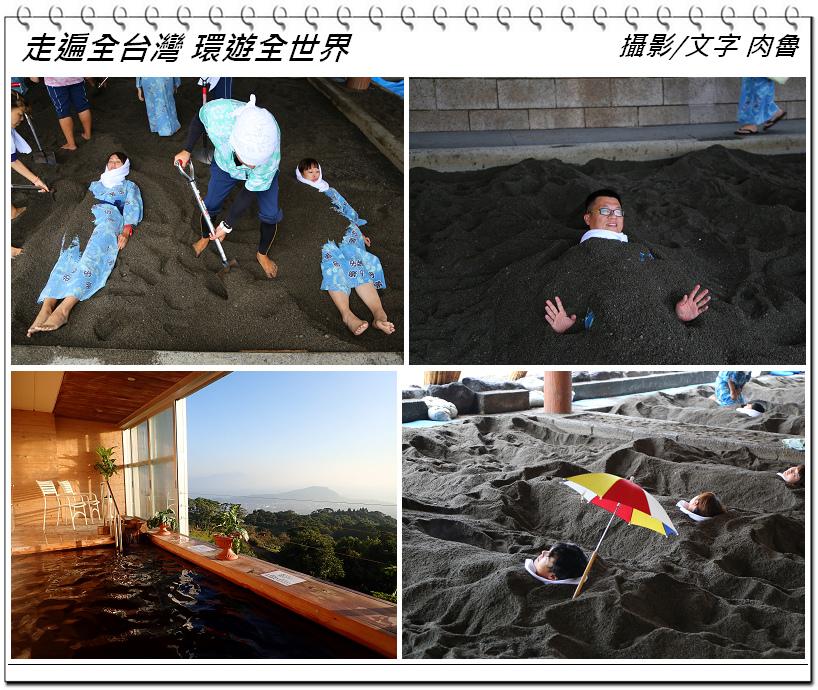 【日本鹿兒島】指宿溫泉 體驗暖呼呼砂樂 指宿BAY HILLS溫泉飯店 裸湯無敵海洋絕景