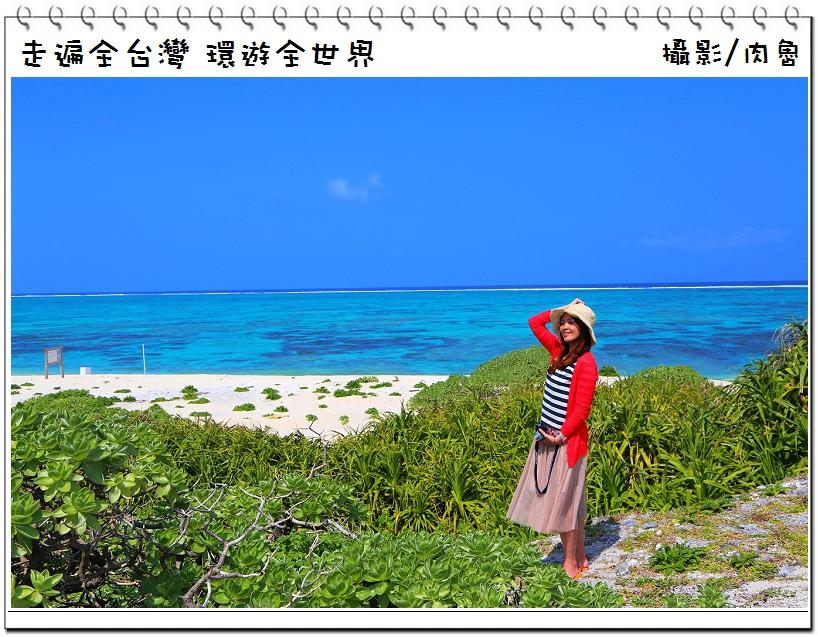 沖繩旅遊|Nagannu Island 夢幻無人島秘境 媲美馬爾地夫藍的慶良間藍 清澈見底的蔚藍大海 跟著Tabiplusone來去無人島浮潛趣