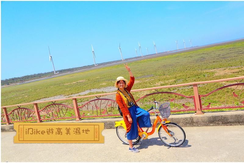 台中單車旅行|iBike懶人包行程輕鬆暢遊高美濕地