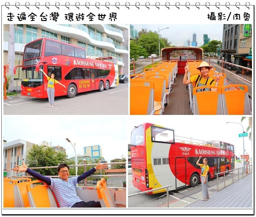 高雄雙層觀光巴士