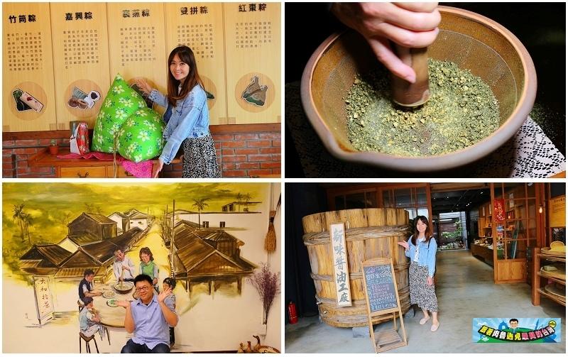 花蓮一日遊|幸福台九線!趣味擂茶體驗、美味好客粽、客家銅鑼餅、鐵道文化園區玩透透!