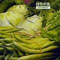綠色市集_05.jpg