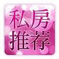 私房推荐_03.jpg