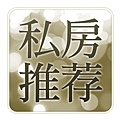 私房推荐_05.jpg