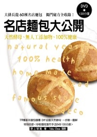 名店麵包大公開.jpg