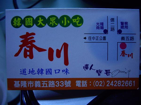 IMGP4546.JPG